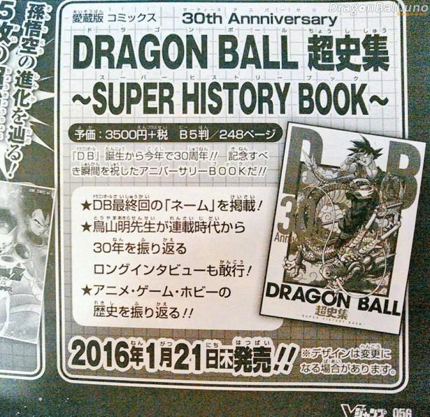 histoty book dragon ball