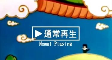 ¿Sabías de los mensajes subliminales en el ending de Dragon Ball?