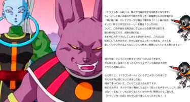 Dragon Ball Super: Akira Toriyama reveló detalles de la historia