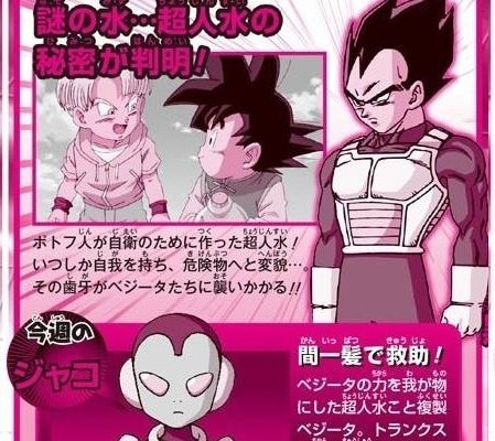 Dragon Ball Super: Título y sinopsis oficial del episodio 45