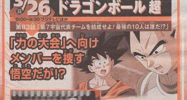 Dragon Ball Super: Titulo y Sinopsis oficial del capítulo 83