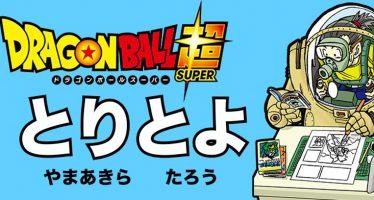 Dragon Ball Super: ¡Toyotaro habla de la última etapa de la serie!