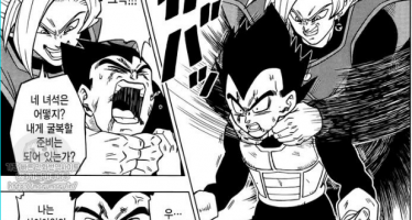 Dragon Ball Super: El sacrificio de Vegeta en el Manga número 24