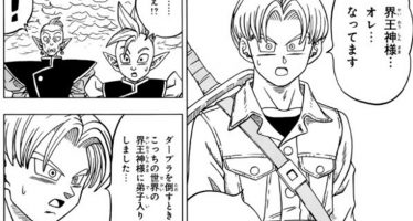 Dragon Ball Super: Manga 24 ¡Trunks el discípulo de Kaioshin!