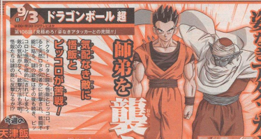 Dragon Ball Super: Título y sinopsis oficial para el capítulo 106 ¡Discípulo y maestro pelean contra lo desconocido!