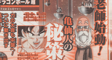 Dragon Ball Super: Se filtra la primera imagen del capítulo 105 ¡El Maestro Roshi entra en acción!