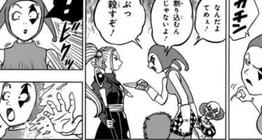 Dragon Ball Suoer: Vermoud: ¡Nadie toca a mi Marcarita!, Nuevas imágenes filtradas del manga 28