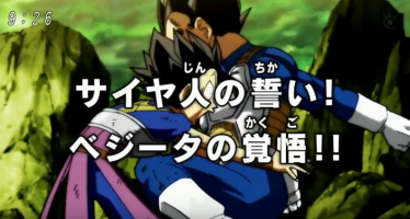 Dragon Ball Super: Adelanto del capítulo número 112 de DBS, ¡La determinación de Vegeta!