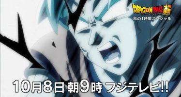 Dragon Ball Super: Toei animation libera el adelanto extendido del especial de una hora (Nuevas escenas)