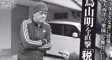 """Entrevista a Akira Toriyama sobre la investigación de los """"Paradise Papers"""""""