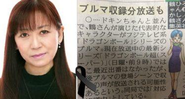¿Qué será de la voz japonesa de Bulma en Dragon Ball Super?
