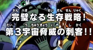 """Dragon Ball Super: Adelanto del capítulo 120 de DBS """"La determinación de Gohan"""""""