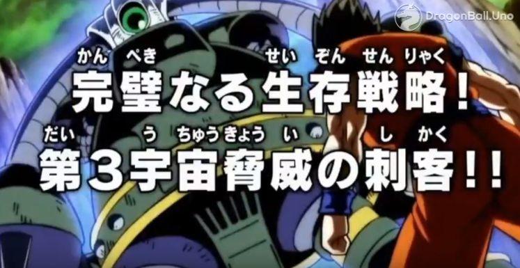 Dragon Ball Super Adelanto Del Capítulo 120 De Dbs La Determinación De Gohan Dragonball Uno