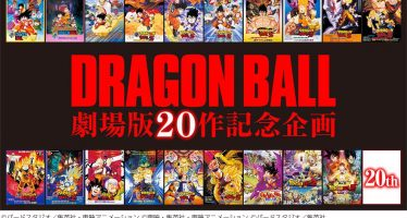 Confirmado: ¡¡Nueva Película de Dragon Ball Anunciada para Diciembre de 2018!!