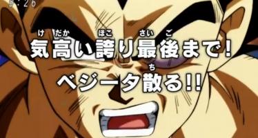 Dragon Ball Super: Adelanto del capítulo 128 de DBS ¡Mantén ese orgullo de saiyajin hasta el final!