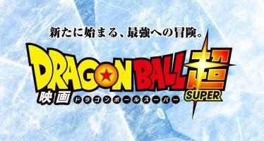 Dragon Ball Super: Nueva imagen promocional de la película de DBS ¿El origen del nuevo villano?
