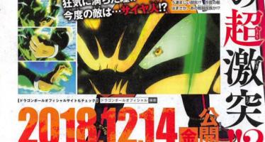 """Dragon Ball Super: Nueva imagen promocional de la película de DBS """"¿El enemigo es un Saiyajin"""""""