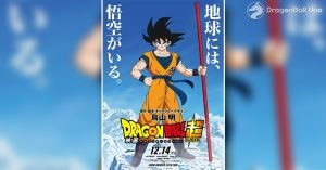 Dragon Ball Super [Película]: ¡Presenta el Segundo Póster Promocional Actualizado!