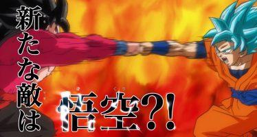 Super Dragon Ball Heroes: Se acaba la polémica, SDBH tendrá más de un capítulo, se revela la fecha oficial de estreno del segundo episodio