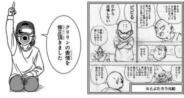 Dragon Ball Super: Toriyama critica abiertamente a Toyotaro por el cambio de diseño en los dibujos del manga