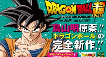Dragon Ball Super: La edición de este mes de la revista V-Jump nos presentará nuevos personajes y diseños ¿El villano será revelado?