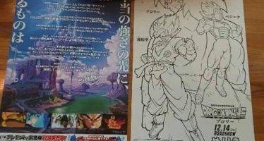 Dragon Ball Super: Se filtra nuevo póster promocional que mostraría el diseño de un planeta desconocido (¿El planeta Sadala?)