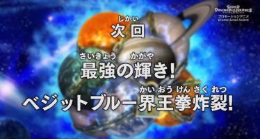 Super Dragon Ball Heroes: Se confirma y se revela el título oficial para el tercer capítulo de SDBH