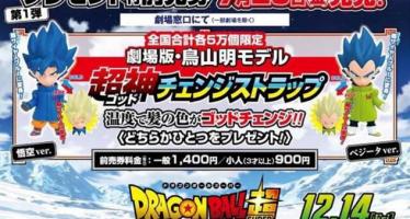 Rumor: Un anuncio japonés revelaría quién podría ser el villano de la nueva película de DBS (imágenes no confirmadas)
