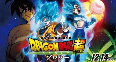 Dragon Ball Super: Se filtra la primera imagen oficial de la nueva apariencia de Broly en modo berserker