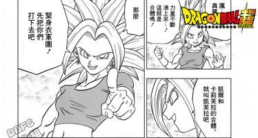 Dragon Ball Super: Manga 38 ¡Todas las Imágenes Filtradas + Resumen Completo! ¡¡Nace una Nueva Súper Guerrera!!