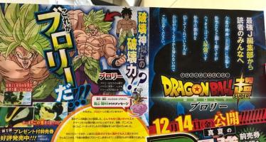 """Dragon Ball Super: El primer Scan de la revista Saikyo jump nos revela nuevos datos impresionantes de la película """"¿Bills Vs Broly?"""""""