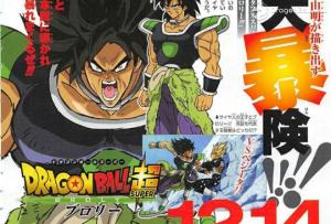 Dragon Ball Super: Nuevas revelaciones de la película de DBS ¿Que sucede cuando una leyenda se vuelve realidad?