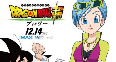 Dragon Ball Super: Posters de la nueva película de DBS en alta calidad (¿Trunks, el nuevo Ash ketchum?)