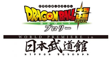 Dragon Ball Super [Broly]: Se revela cual será la duración de la película + nueva información de la premier