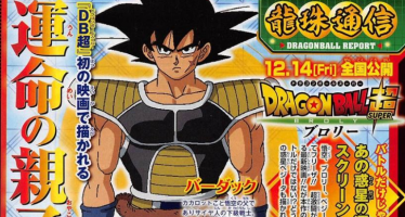 """Dragon Ball Super [Broly]: Nuevas imágenes filtradas del planeta Vegeta """"¡Esta es la casa de Bardock!"""""""