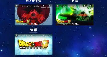 Dragon Ball Super [Broly]: Hoy se estrenara el nuevo trailer de la película de DBS Broly, «Confirmación oficial»