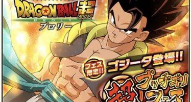 Dragon Ball Super [Broly]: Nuevo promocional para la película de DBS Broly con escenas inéditas