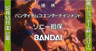 Dragon Ball Super Broly: Solo 10 segundos de contenido adicional fue lo que se vio en el especial de una hora (Nuevas imágenes)