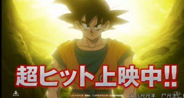 Dragon Ball Super [Broly]: Nuevo anuncio promocional de la película con escenas inéditas