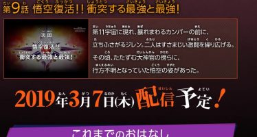 """Super Dragon Ball Heroes: Título, sinopsis extendida y fecha oficial del noveno capítulo """"¿El entrenamiento de Goku?"""""""