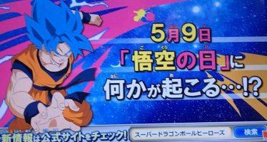 Dragon Ball Super: Que sucederá el 9 de mayo ¿Anuncio del regreso de DBS al finalizar el capítulo de SDBH?