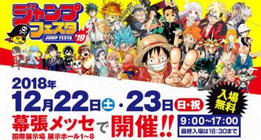 Deagon Ball Super: Finalmente se anuncia que Dragon Ball Super aparecerá en la Jump Festa 2019 en diciembre
