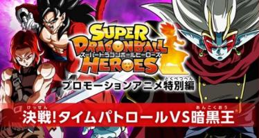 Super Dragon Ball Heroes capítulo especial