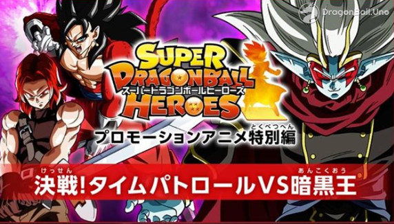 Super Dragon Ball Heroes capítulo especial